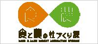 北杜市産業観光部 食と農の杜づくり課