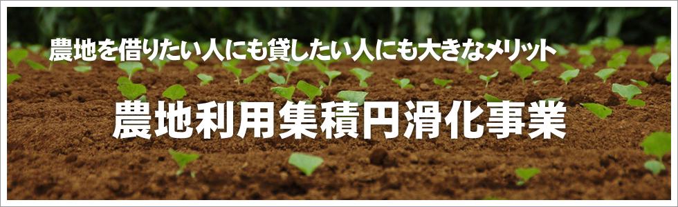 農地利用集積円滑化事業
