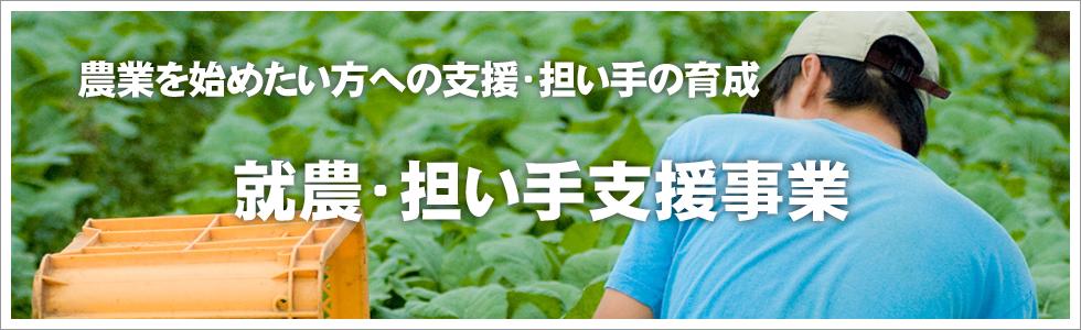 就農・担い手支援事業